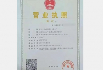 九江营业执照